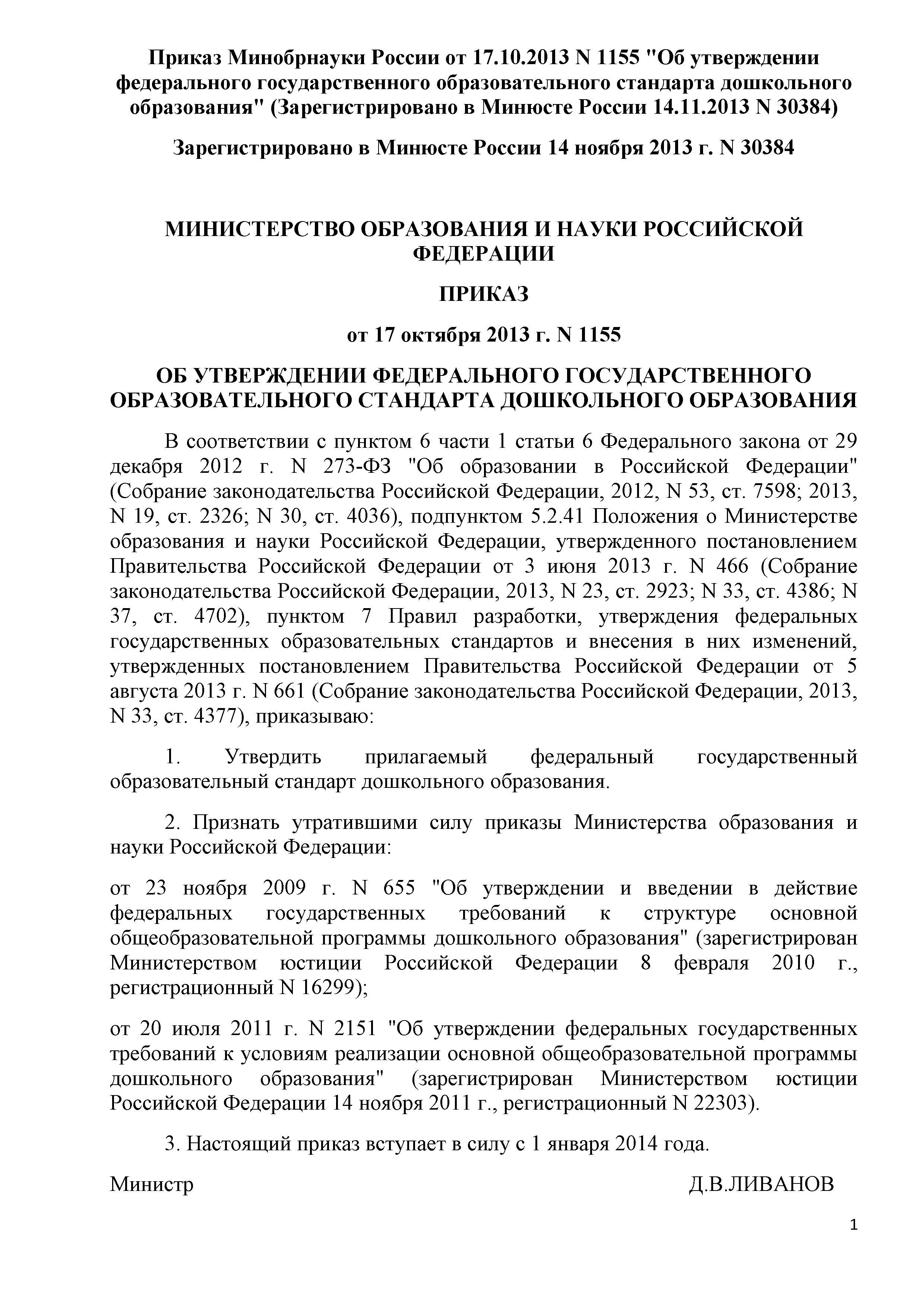 Приказ минобрнауки россии от 17.10.2013 n 1155 об утверждении федерального государственно